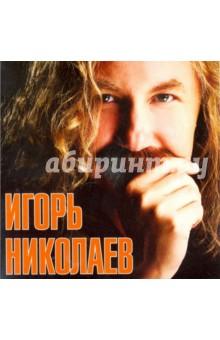 Игорь Николаев (CD) от Лабиринт