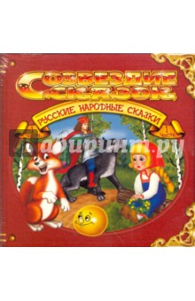 Русские народные сказки. Часть 1 (CD)