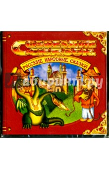 Русские народные сказки. Часть 3 (CD)