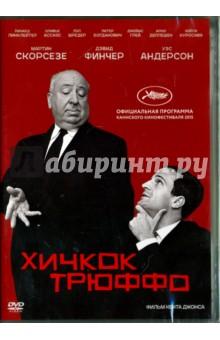 Zakazat.ru: Хичкок/Трюффо (DVD). Джонс Кент