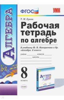 Алгебра. 8 класс. Рабочая тетрадь к учебнику Ю. Н. Макарычева и др. ФГОС
