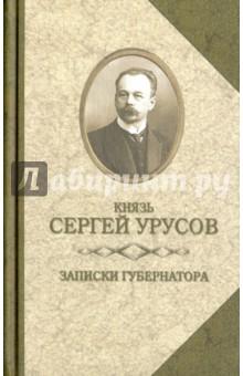 Записки губернатора. Кишинев 1903-1904 на книжном посту воспоминания записки документы