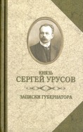 Записки губернатора. Кишинев 1903-1904