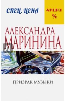 Электронная книга Призрак музыки