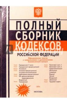Полный сборник кодексов РФ 2004/ноябрь
