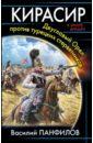 Обложка Кирасир. Двуглавый Орел против турецких стервятников