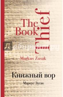 Книжный вор книжный вор