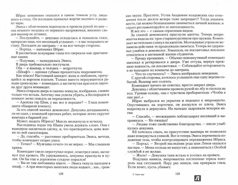 Иллюстрация 1 из 23 для Один шаг - Ольга Романовская | Лабиринт - книги. Источник: Лабиринт