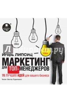 Маркетинг для топ-менеджеров. 70 лучших идей для вашего бизнеса (CDmp3)