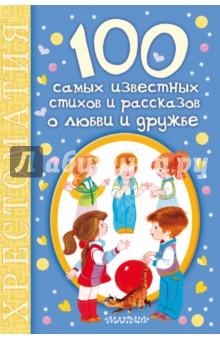 Купить 100 самых известных стихов и рассказов о любви и дружбе, Малыш, Отечественная поэзия для детей