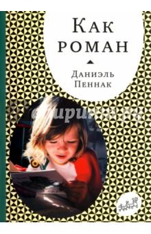 Как роман пеннак даниэль собака пёс 7 е изд