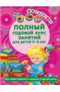 Полный годовой курс занятий для детей 3-4 года, Матвеева Анна Сергеевна