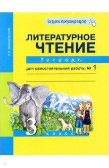 Литературное чтение. 3 класс. Тетрадь для самостоятельной работы. №1