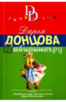 Электронная книга Досье на Крошку Че