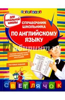 Справочник школьника по английскому языку. Для начальной школы л а зиновьева тексты для чтения по английскому языку для начальной школы