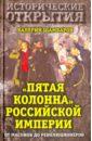 «Пятая колонна» Российской империи. От масонов до революционеров, Шамбаров Валерий Евгеньевич
