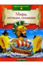 Мифы, легенды, сказания народов мира эксмо легенды и мифы наклейки для раскрашивания