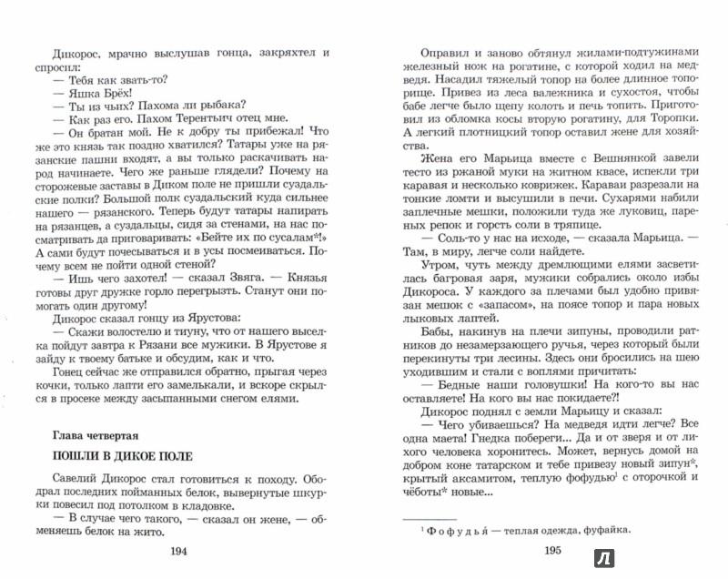 Иллюстрация 1 из 22 для Батый - Василий Ян | Лабиринт - книги. Источник: Лабиринт