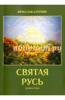 Святая Русь. Поэмы в стихах