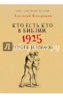 Кто есть кто в Библии. 1925 героев и мифов новый завет в изложении для детей четвероевангелие