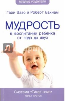"""Мудрость в воспитании ребенка от года до двух. Система """"Тихая ночь"""". Книга 3"""
