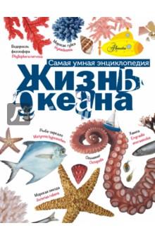 Жизнь океана т м лаенко фауна водных моллюсков беларуси