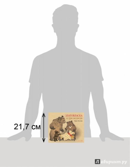 Иллюстрация 1 из 26 для Златовласка и три медведя - Герда Мюллер | Лабиринт - книги. Источник: Лабиринт