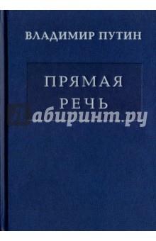 Владимир Путин. Прямая речь. В 3-х томах. Том 2. Выступления, заявления, интервью, ответы на вопросы