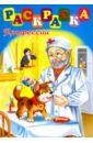 Раскраска Профессии (41394) профессии детская раскраска