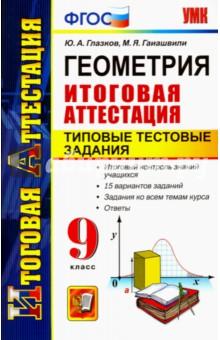 Геометрия. 9 класс. Итоговая аттестация. Типовые тестовые задания. ФГОС