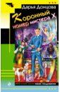обложка электронной книги Коронный номер мистера Х