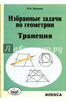 Избранные задачи по геометрии. Трапеция куланин е федин с избранные задачи по геометрии треугольник