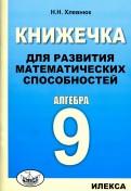 Алгебра-9. Книжечка для развития математических способностей
