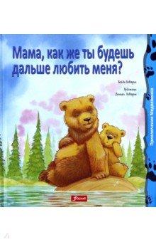 Мама, как же ты будешь дальше любить меня?