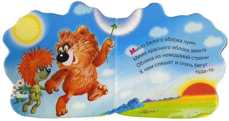 Иллюстрация 1 из 7 для Облака   Лабиринт - книги. Источник: Лабиринт