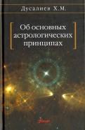 Об основных астрологических принципах