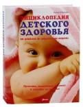 Энциклопедия детского здоровья от рождения до подросткового возраста