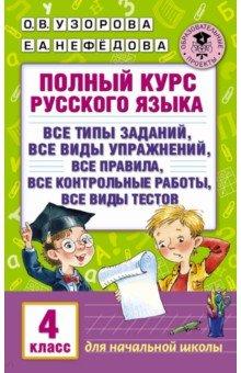 Полный курс русского языка. 4 класс л а булаховский курс русского литературного языка