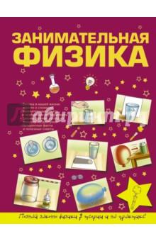 Занимательная физика книги издательство аст занимательная химия