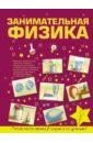 Вайткене Любовь Дмитриевна Занимательная физика вайткене л занимательная физика
