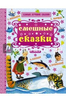 Купить Смешные сказки, Малыш, Сказки отечественных писателей