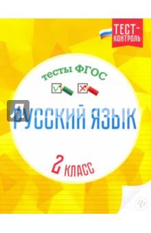 Русский язык. 2 класс. Тесты. ФГОС