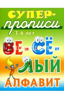Весёлый алфавит. 3-6 лет