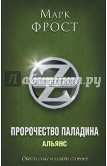 Пророчество Паладина. Книга 2. Альянс