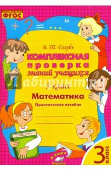 Математика. 3 класс. Комплексная проверка знаний учащихся. ФГОС гринштейн м р 1100 задач по математике для младших школьников