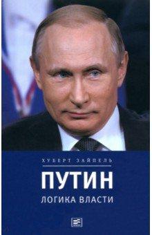 Путин. Логика власти