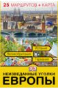 Неизведанные уголки Европы. 25 маршрутов + карта,