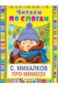 Михалков Сергей Владимирович Про мимозу сергей михалков про мимозу