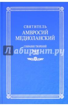 Собрание творений. На латинском и русском языках. Том IV. Часть I