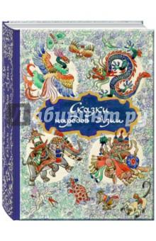 Купить Сказки народов Азии, Речь, Сказки народов мира